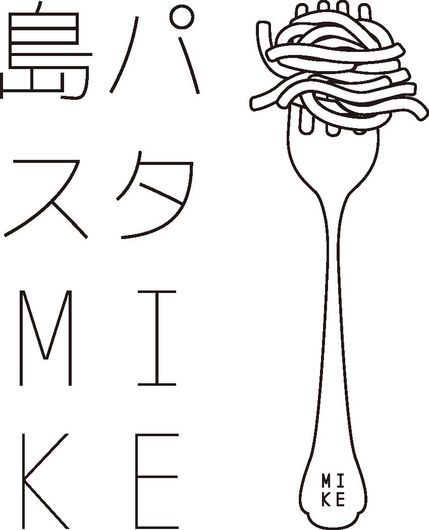 兵庫・淡路島の島パスタ専門店 MIKE