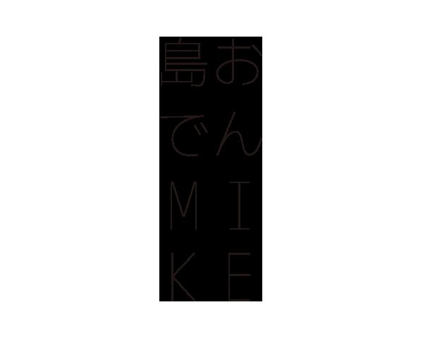 島おでん MIKE / 神戸・北野